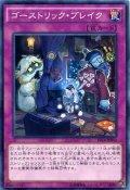 【Normal】ゴーストリック・ブレイク[YGO_EP14-JP050]