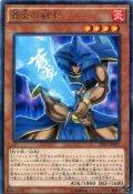 【Rare】蒼炎の剣士[YGO_EP14-JP051]
