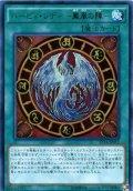 【Secret】ハーピィ・レディ -鳳凰の陣-[YGO_EP14-JP052]