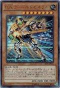 【Ultra】U.A.フィールドゼネラル[YGO_EP15-JP024]
