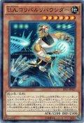 【Normal】U.A.コリバルリバウンダー[YGO_EP15-JP027]