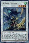 【Super】古神ハストール[YGO_EP15-JP035]
