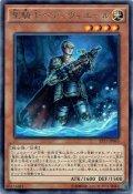 【Rare】聖騎士ベディヴィエール[YGO_EP15-JP043]