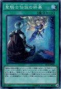 【Super】聖騎士伝説の終幕[YGO_EP15-JP044]