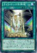 【Normal】ライトロードの神域[YGO_EP15-JP045]