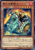 【Normal】業火の重騎士[YGO_EP15-JP054]