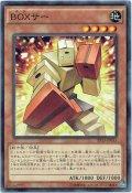 【Normal】BOXサー[YGO_EP15-JP055]