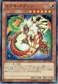 【Normal】カブキ・ドラゴン[YGO_EP15-JP056]