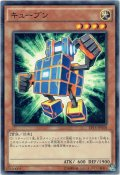 【Normal】キューブン[YGO_EP15-JP058]