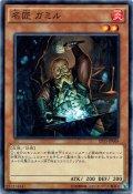 【Normal】名匠 ガミル[YGO_EP15-JP069]