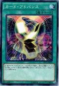 【Normal】カード・アドバンス[YGO_EP15-JP070]