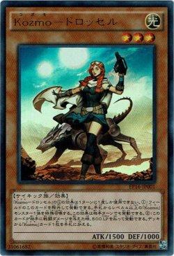画像1: 【Ultra】Kozmo-ドロッセル[YGO_EP16-JP001]