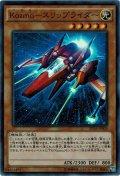 【Super】Kozmo-スリップライダー[YGO_EP16-JP003]