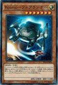 【Normal】Kozmo-フォアランナー[YGO_EP16-JP004]
