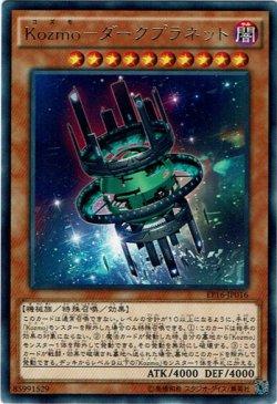 画像1: 【Rare】Kozmo-ダークプラネット[YGO_EP16-JP016]