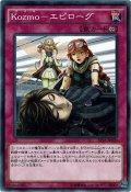 【Normal】Kozmo-エピローグ[YGO_EP16-JP020]
