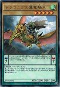 【Rare】ドラコニアの翼竜騎兵[YGO_EP16-JP043]