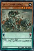 【Normal】ディノンの鋼鉄騎兵[YGO_EP16-JP045]