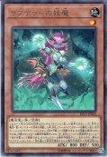【Rare】サブテラーの妖魔[YGO_EP17-JP005]