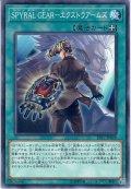 【Normal】SPYRAL GEAR-エクストラアームズ[YGO_EP17-JP029]