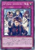 【Normal】SPYRAL MISSION-奪還[YGO_EP17-JP033]