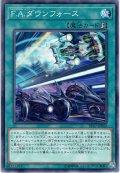【Normal】F.A.ダウンフォース[YGO_EP17-JP043]