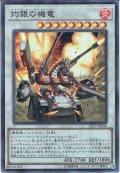 【Super】灼銀の機竜[YGO_EP17-JP046]