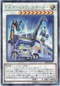 【Rare】F.A.ホームトランスポーター[YGO_EP18-JP027]