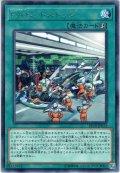 【Rare】F.A.ピットストップ[YGO_EP18-JP033]