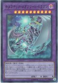 【Super】キメラテック・メガフリート・ドラゴン[YGO_EP18-JP046]