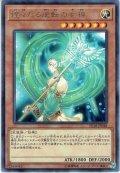【Rare】煌々たる逆転の女神[YGO_EP18-JP048]
