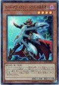 【Super】ロード・オブ・ドラゴン-ドラゴンの統制者-[YGO_EP18-JP049]