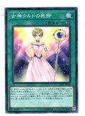 【Normal】女神ウルドの裁断[YGO_EP19-JP018]