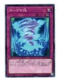 【Normal】ローゲの焔[YGO_EP19-JP020]