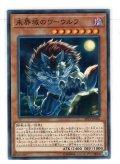 【Normal】未界域のワーウルフ[YGO_EP19-JP026]