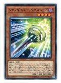 【Normal】クロノダイバー・ベゼルシップ[YGO_EP19-JP039]