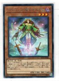 【Rare】アヴァロンの魔女モルガン[YGO_EP19-JP048]