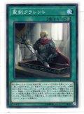 【Normal】聖剣クラレント[YGO_EP19-JP050]