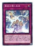 【Normal】聖剣の導く未来[YGO_EP19-JP052]
