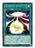 【Normal】コンタクト・ゲート[YGO_EP19-JP058]