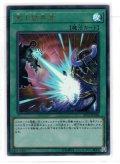 【Ultra】冥王結界波[YGO_EP19-JP068]