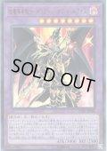 【Ultra】超魔導竜騎士-ドラグーン・オブ・レッドアイズ[YGO_LGB1-JP001]
