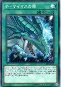 【N-Parallel】ティマイオスの眼[YGO_LGB1-JP002]