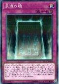 【N-Parallel】永遠の魂[YGO_LGB1-JP004]