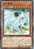 【N-Parallel】白き霊龍[YGO_LGB1-JP006]