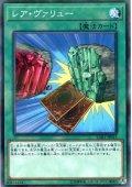 【N-Parallel】レア・ヴァリュー[YGO_LGB1-JP015]