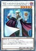 【N-Parallel】TG ハイパー・ライブラリアン[YGO_LGB1-JP020]