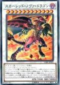 【N-Parallel】スカーレッド・ノヴァ・ドラゴン[YGO_LGB1-JP022]