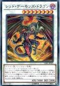 【N-Parallel】レッド・デーモンズ・ドラゴン[YGO_LGB1-JP023]