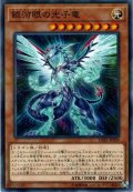 【N-Parallel】銀河眼の光子竜[YGO_LGB1-JP030]